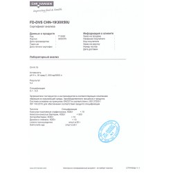 Мезофильная закваска CHN-19