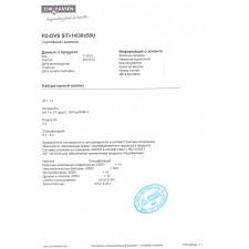 Термофильная закваска STI-14